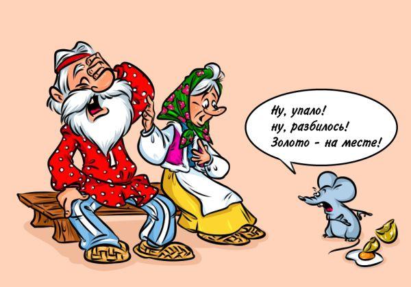 Карикатура: Золото- на месте!, Эфен Гайдэ