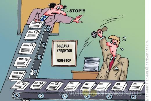 Карикатура: Кредитование, Мельник Леонид