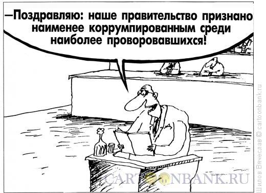 Карикатура: Правительство, Шилов Вячеслав