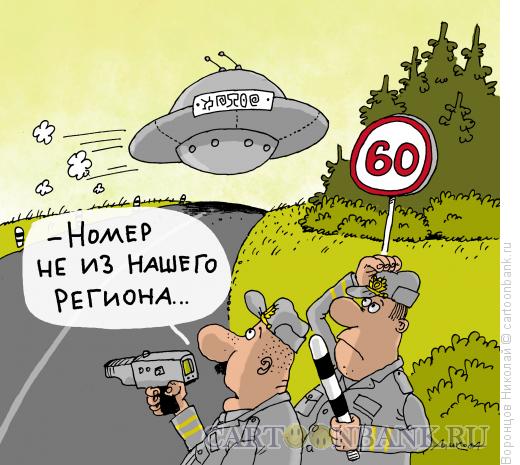 Карикатура: Превышение, Воронцов Николай