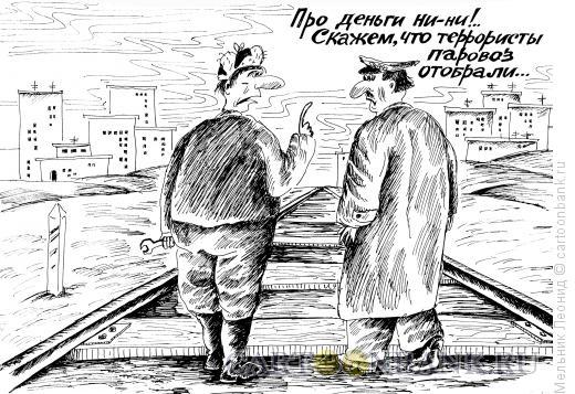 Карикатура: Обманщики, Мельник Леонид