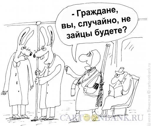 Карикатура: Зайцы и кондуктор, Шилов Вячеслав