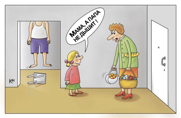 Карикатура: Папа не дышит!, Александр Кузнецов