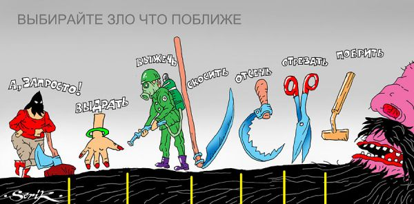 Карикатура: Бз нзвн, Кир Непьющий