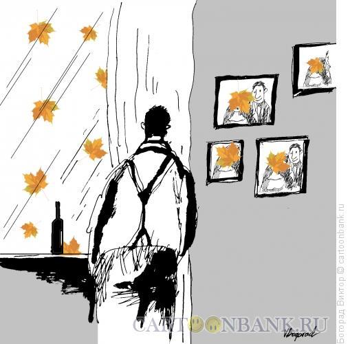 Карикатура: Осеннее одиночество, Богорад Виктор
