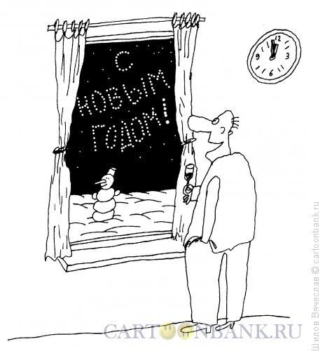Карикатура: С новым годом, Шилов Вячеслав