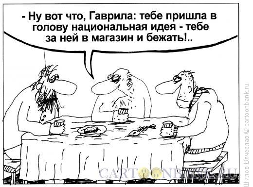 Карикатура: Национальная идея, Шилов Вячеслав