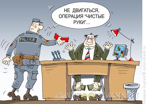 Карикатура: чистые руки, Кокарев Сергей