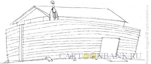 Карикатура: Ной, Климов Андрей