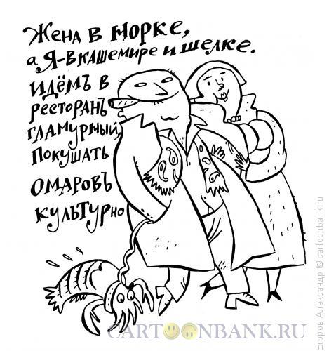 Карикатура: планы на вечер, Егоров Александр