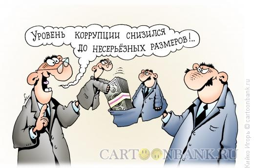 Карикатура: Уровень коррупции, Кийко Игорь
