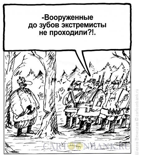 Карикатура: Вооруженные экстремисты, Шилов Вячеслав