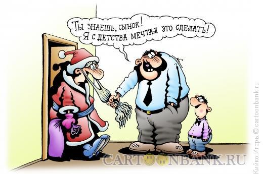 http://www.anekdot.ru/i/caricatures/normal/15/12/17/detskaya-mechta.jpg
