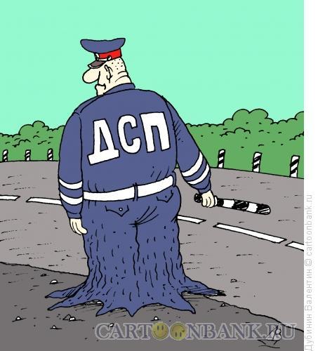 Карикатура: ДСП, Дубинин Валентин
