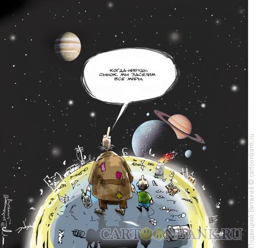 Карикатура: Мечты первовопроходцев, Подвицкий Виталий