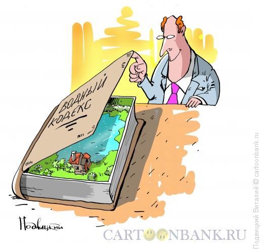 Карикатура: Водный кодекс, Подвицкий Виталий