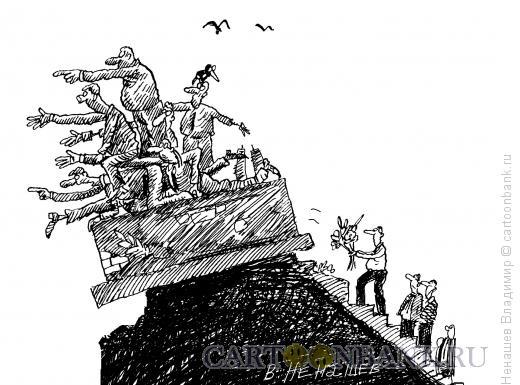 Карикатура: смотрящая вперед власть, Ненашев Владимир