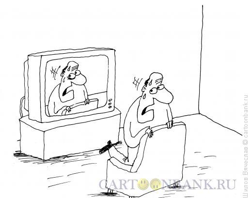 Карикатура: Испуг, Шилов Вячеслав