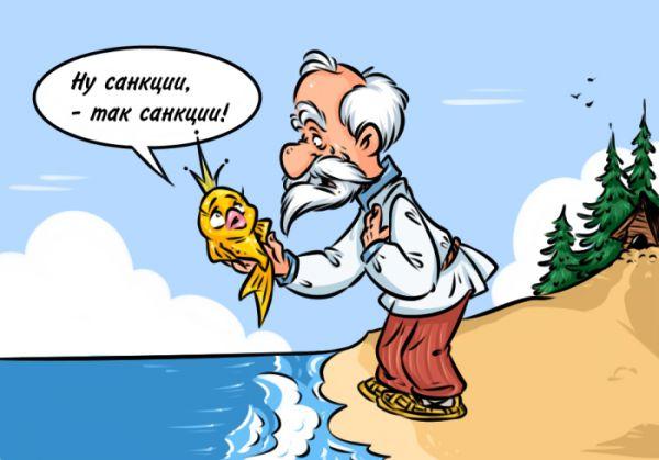 Карикатура: Санкции