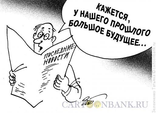 Карикатура: Прошлое и будущее, Зеленченко Татьяна