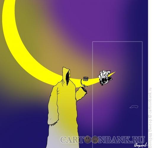 Карикатура: Смерть приходит ночью, Богорад Виктор