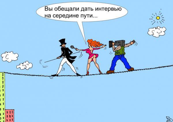Карикатура: Эксклюзивное интервью, Валерий Каненков