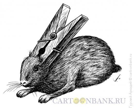 Карикатура: кролик с прищепкой, Гурский Аркадий