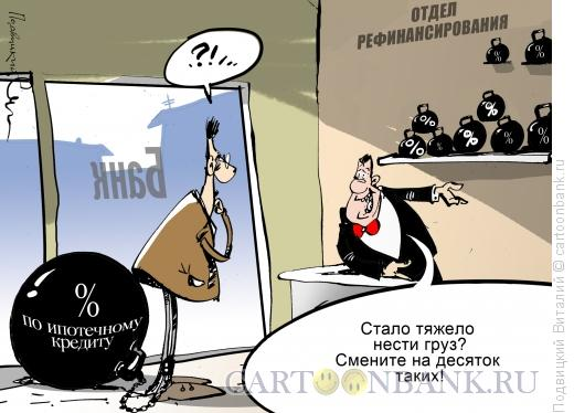 Карикатура: Непосильный кредит, Подвицкий Виталий