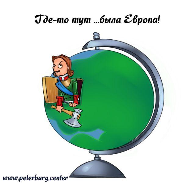 Карикатура: Окно в Европу