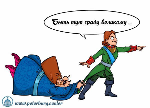 Карикатура: Питер, Эфен Гайдэ