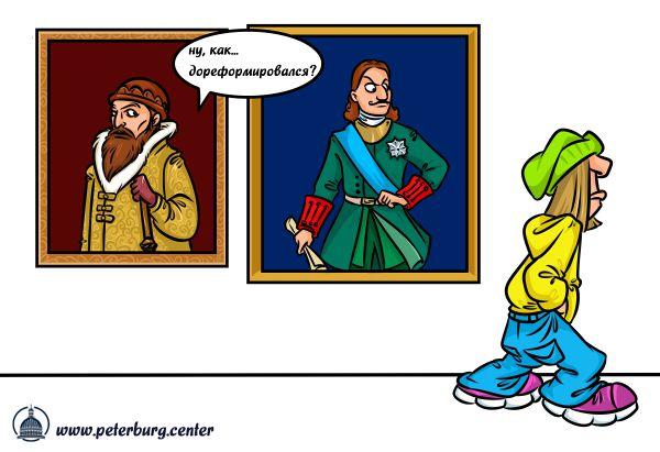 Карикатура: Реформы, Эфен Гайдэ