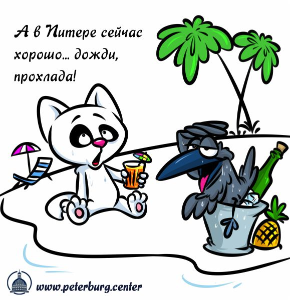 Карикатура: Шарль и Гаспар. А в Питере сейчас хорошо