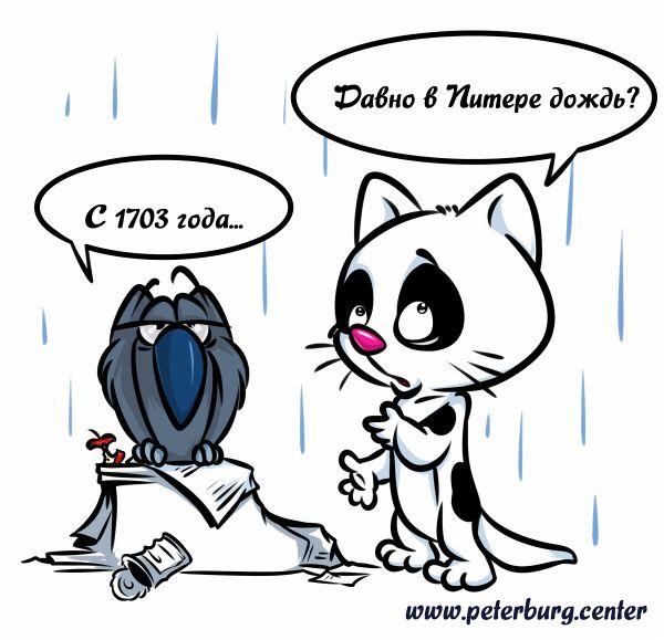 Карикатура: Шарль и Гаспар, давно в Питере дождь., Эфен Гайдэ
