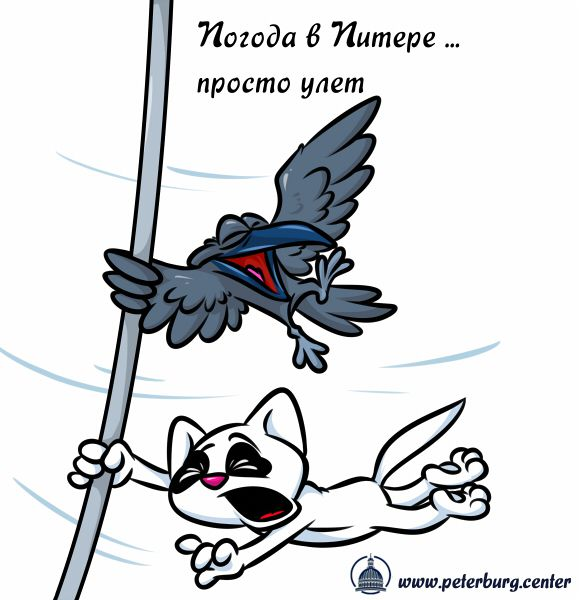 Карикатура: Шарль и Гаспар. Погода в Питере