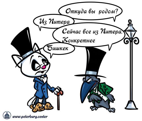Карикатура: Шарль и Гаспар. Сейчас все из Питера