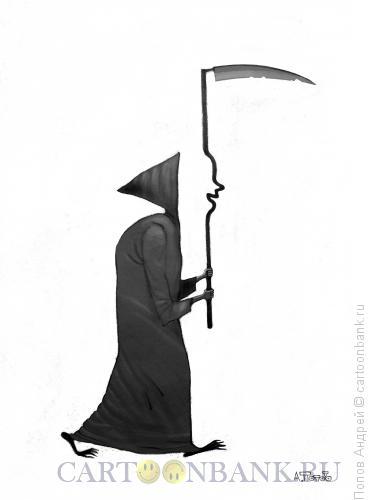 Карикатура: Смерть с косой, Попов Андрей