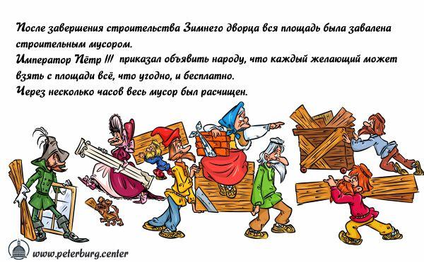 http://www.anekdot.ru/i/caricatures/normal/15/12/22/stroitelnyj-musor.jpg
