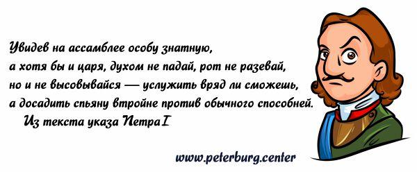 Карикатура: Указ Петра 1, Эфен Гайдэ