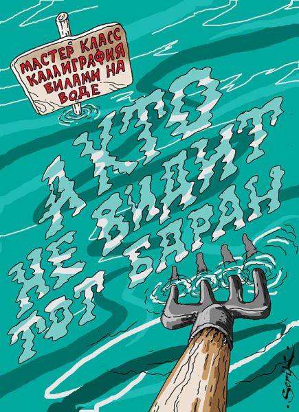 Карикатура: Вилами на воде
