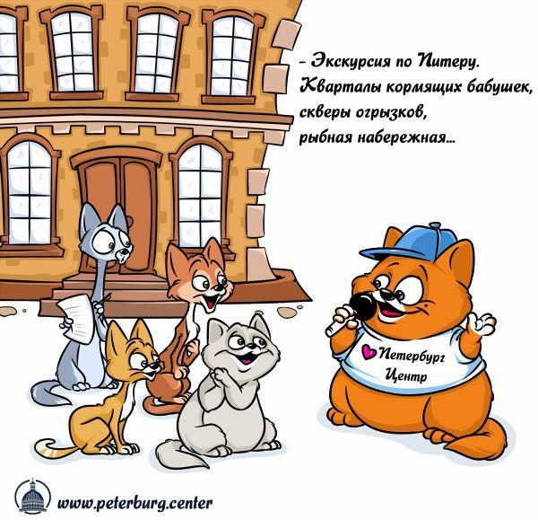Карикатура: Экскурсия по Питеру, Эфен Гайдэ
