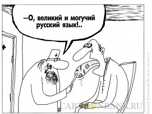 Карикатура: Русский язык, Шилов Вячеслав