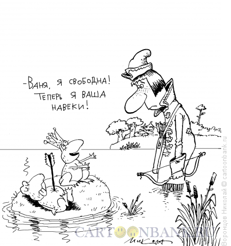 Карикатура: Иван-дурак, Воронцов Николай