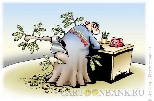 Карикатура: Корень коррупции, Кийко Игорь