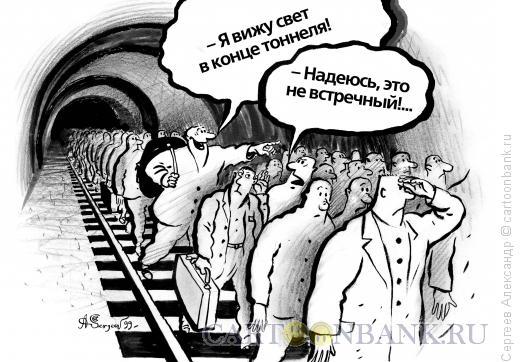 Карикатура: Свет в конце тоннеля, Сергеев Александр