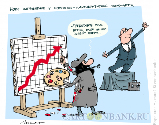 Карикатура: Акции, Воронцов Николай