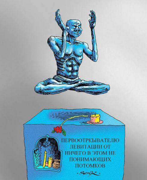 Карикатура: Безымянному открывателю посвя..., Кир Непьющий