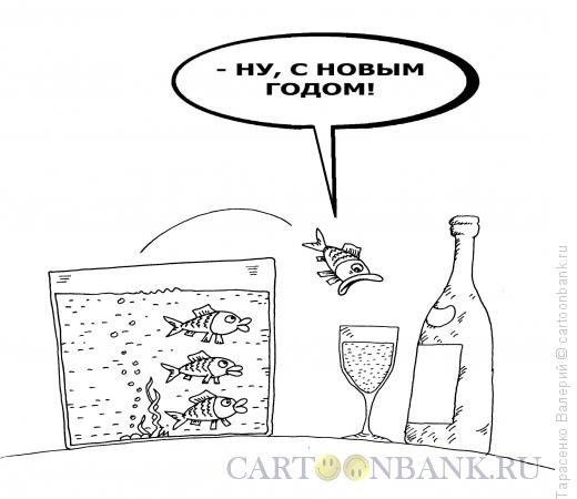 Карикатура: Глоток свободы, Тарасенко Валерий