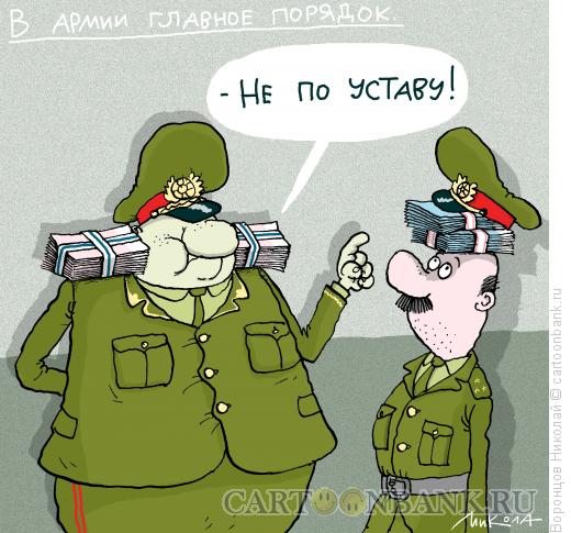 Карикатура: Коррупция в армии, Воронцов Николай