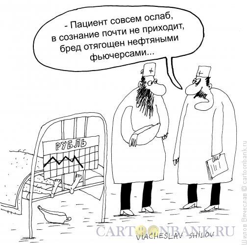 Карикатура: Рубль, Шилов Вячеслав