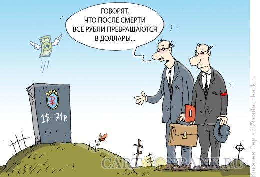 Карикатура: хочу верить, Кокарев Сергей